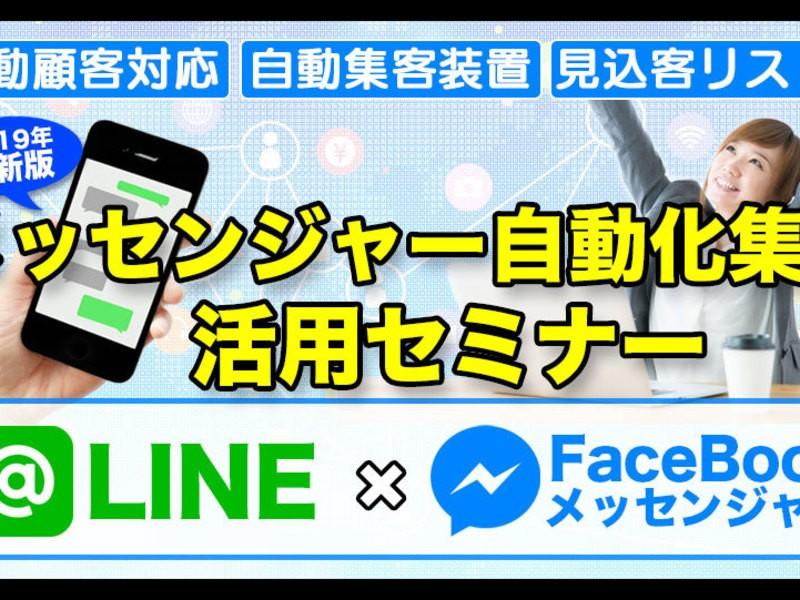 Facebookメッセンジャー自動集客活用セミナーの画像