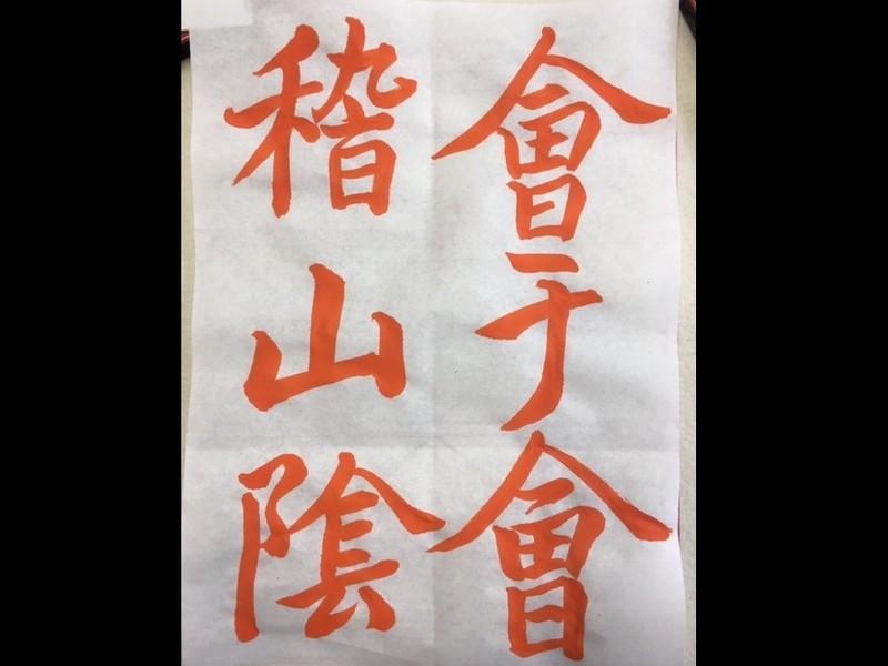 新【桃空Online】 書聖 王羲之『蘭亭序』の画像