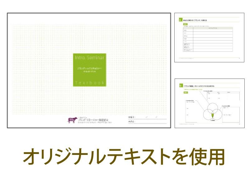 ブランディング入門セミナー:BM認定協会/【目黒エリア】の画像