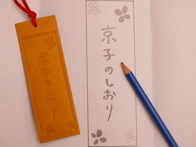 【レザークラフト】あなたのイラストをレザーしおりに刻印しよう@神田の画像