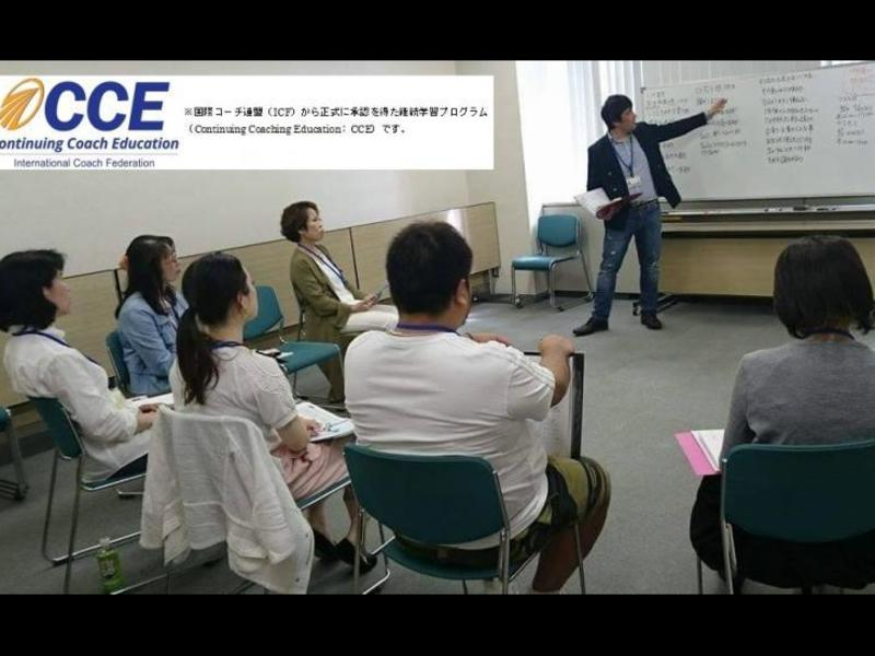 コーチング勉強会 グローバルなコーチングを体験してみようの画像