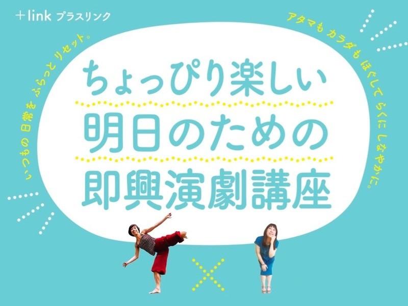 ちょっぴり楽しい明日のための即興演劇講座 茨木講座②の画像