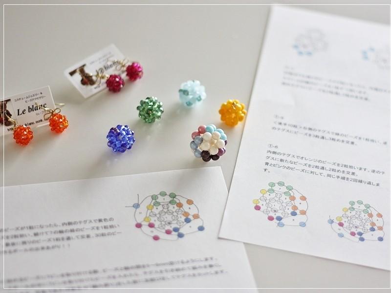 基本の「30粒のビーズで作るボール」で好きな色のピアスが作れます。の画像