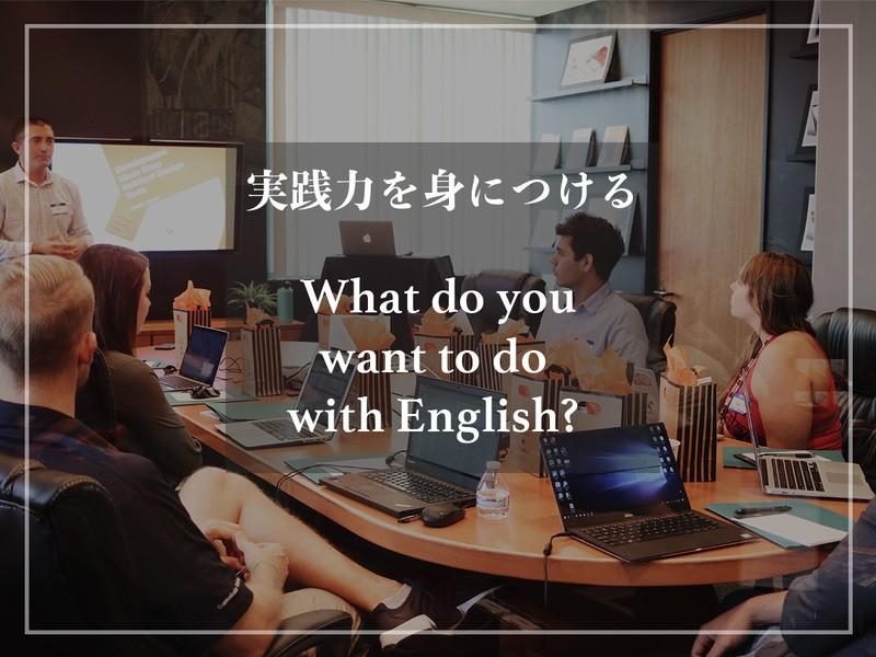 仕事で通用する英会話力を。マンツーマンビジネス英語コーチングの画像