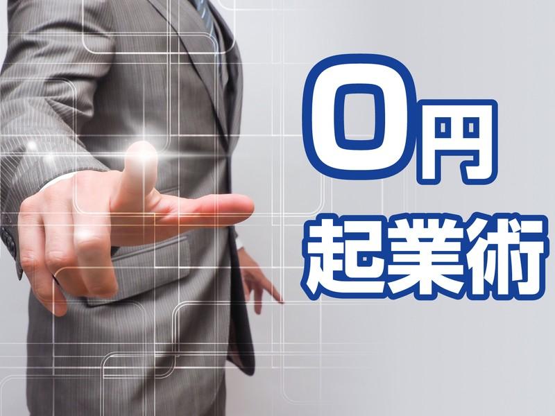 オンライン資金ゼロから始めて自分ブランドでお金を稼ぐ「0円起業術」の画像