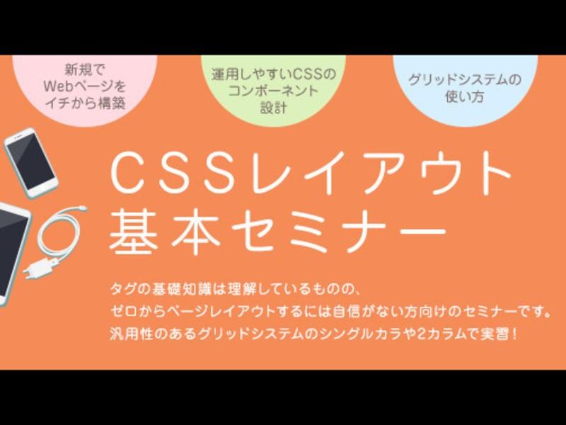 CSSレイアウト基本セミナー 実践的なCSSレイアウト構築を習得の画像