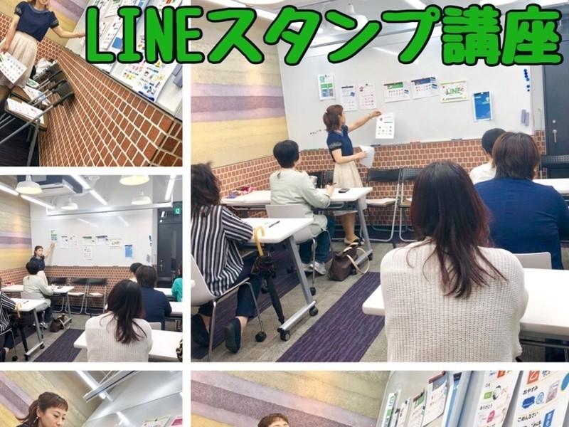 【初級・中級】女性限定☆LINEスタンプで自分の可能性を広げよう!の画像