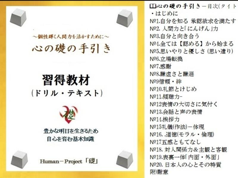 【思いやる心の拡散】基礎から学ぶ!日本のおもてなし「和の心」の画像