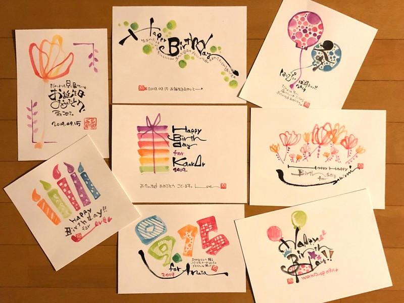 心書(筆文字)で描く、祝福のバースディカードを届ける人気の講座!の画像