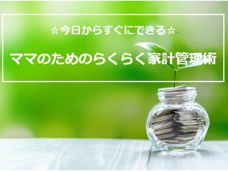 ☆90分で家計をチェック☆ワーママのための家計見直しワーク体験会の画像