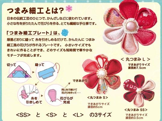 つまみ細工でつくるお花のヘアゴム(ブローチに変更可能)の画像