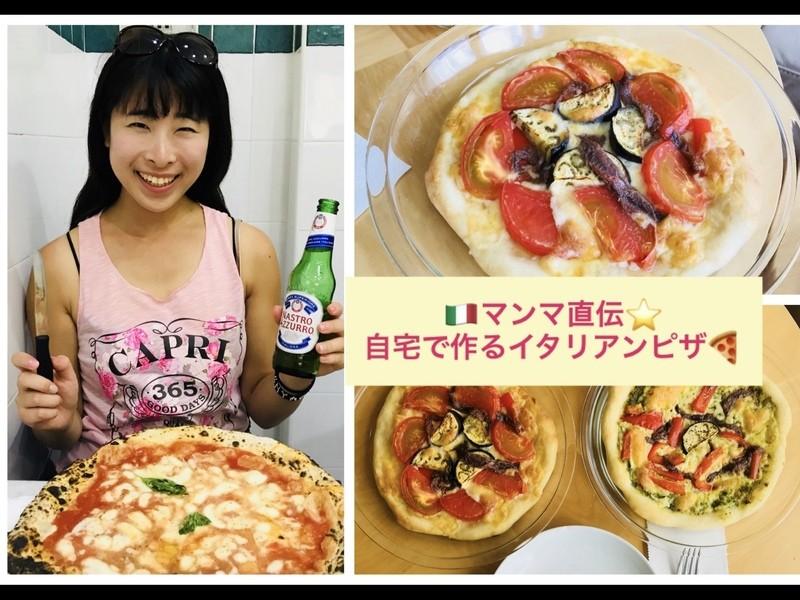 マンマ直伝🇮🇹家庭で作るイタリアンピザ☆思いっきり自由になろうの画像