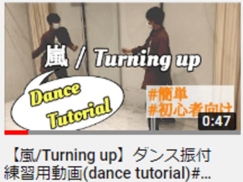 忘年会でダンスが踊れるようになるレッスン!の画像
