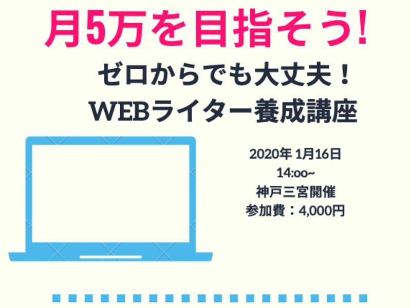 「月5万円を目指そう!」ゼロからでも大丈夫!WEBライター養成講座の画像