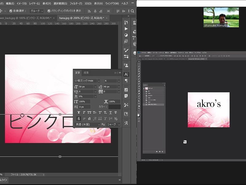 【オンライン有】Webデザインの第一歩Photoshopバナー制作の画像