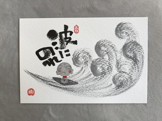 筆文字己書in名古屋の画像
