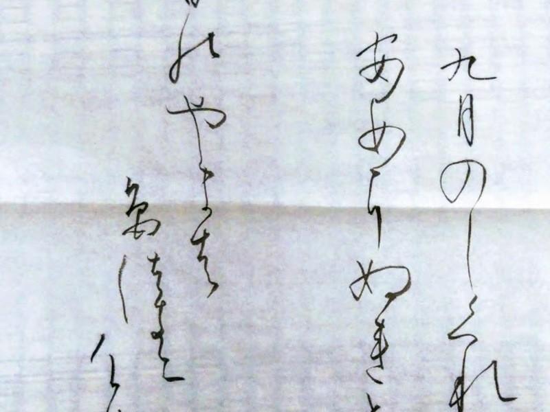 和歌から学ぶ仮名文字・仮名書道講座(仮名文字用小筆付き)の画像