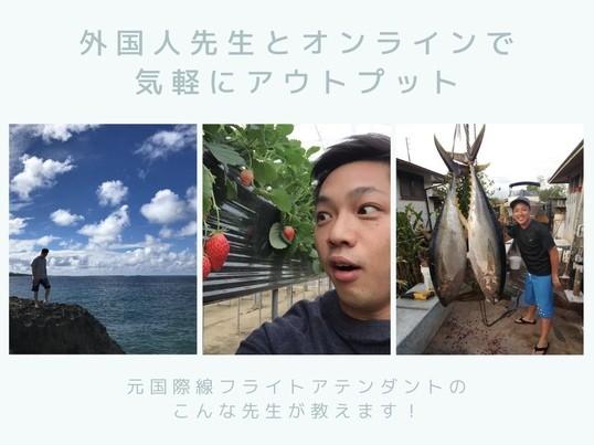 【オンライン】元CA外国人先生!!★英語初心者歓迎★リアル英会話の画像