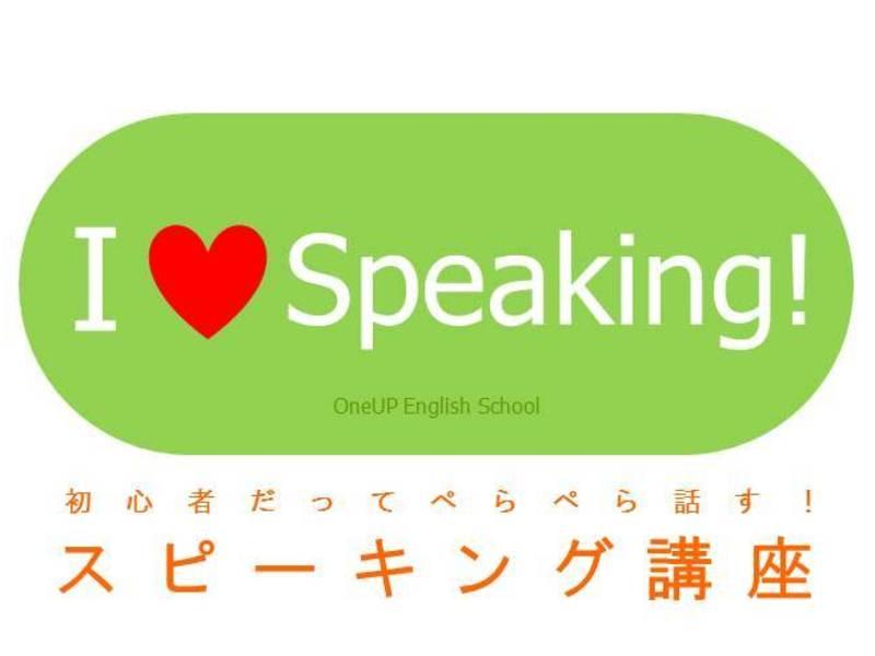 英会話スクール経営者から学ぶ英会話上達法!の画像