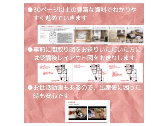 【初産双子・オンライン講座】双子育児レイアウト&出産準備講座の画像