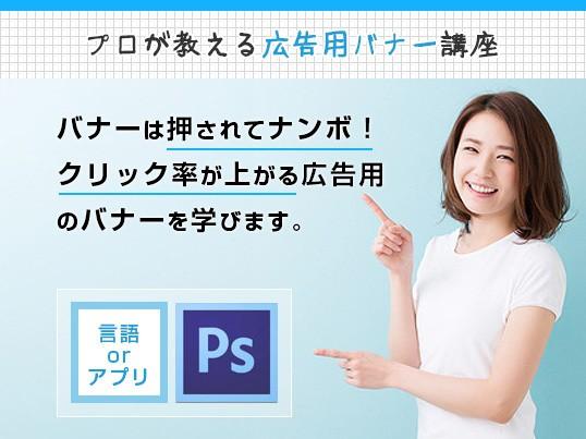 初心者歓迎☆クリック率UPするための広告バナー実践講座の画像