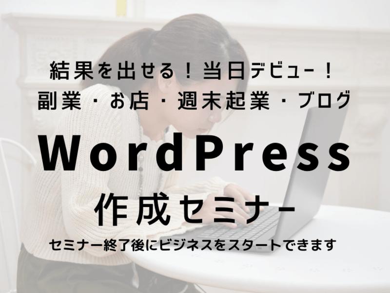 結果を出せる!当日デビュー!最速WordPress作成セミナーの画像