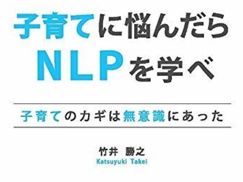 目標を達成するのため、成績低下を防ぐため、NLPを学ぼうの画像
