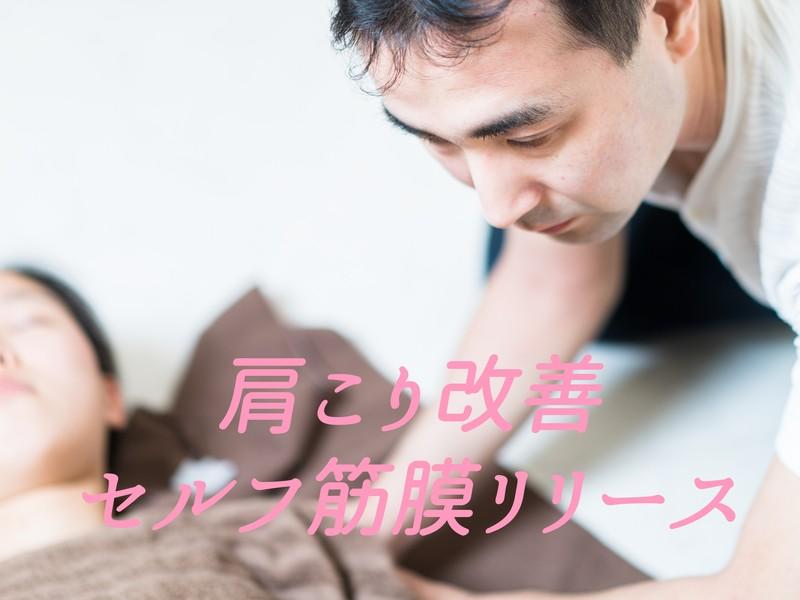【オンライン開講】肩こり腰痛さようなら!セルフケアの画像