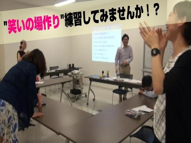2名限定:講師入門!受講生の心をツカむ「笑いの場作り」実践講座の画像