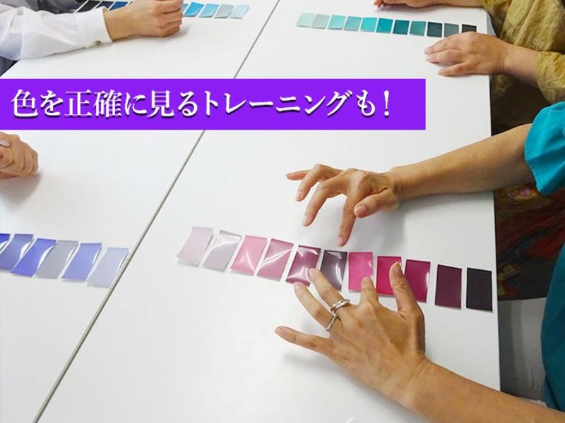1日で簡単マスター!色彩と配色基礎セミナー@大阪の画像