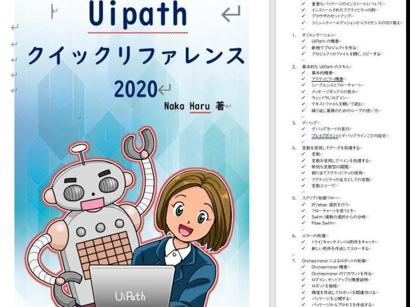 新!短期集中型UiPathコース SEになろう 開催講座の画像