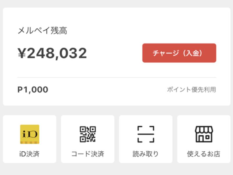 【20/30代必見!】メルカリで20万円稼ぐ方法の画像
