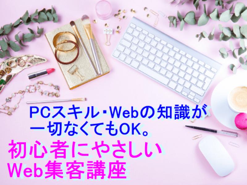 ビジネス初心者の女性のためのWeb集客講座(自宅サロン・お教室等)の画像
