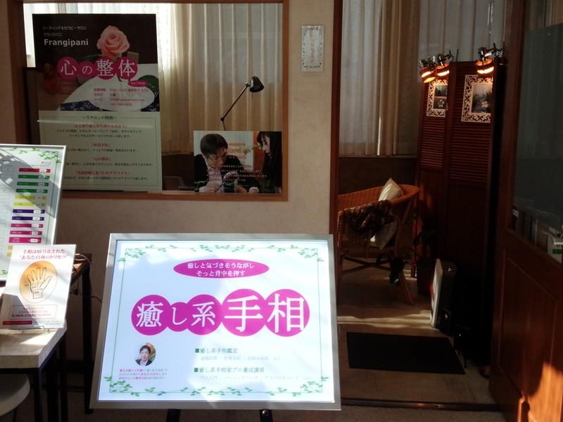 運命の人と結婚するための 癒し系手相家プロ入門講座の画像