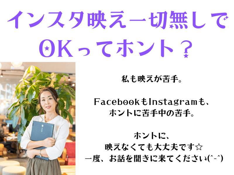 """SNSが苦手な女性向け☆インスタ映え一切不要のインスタ""""超""""集客術の画像"""