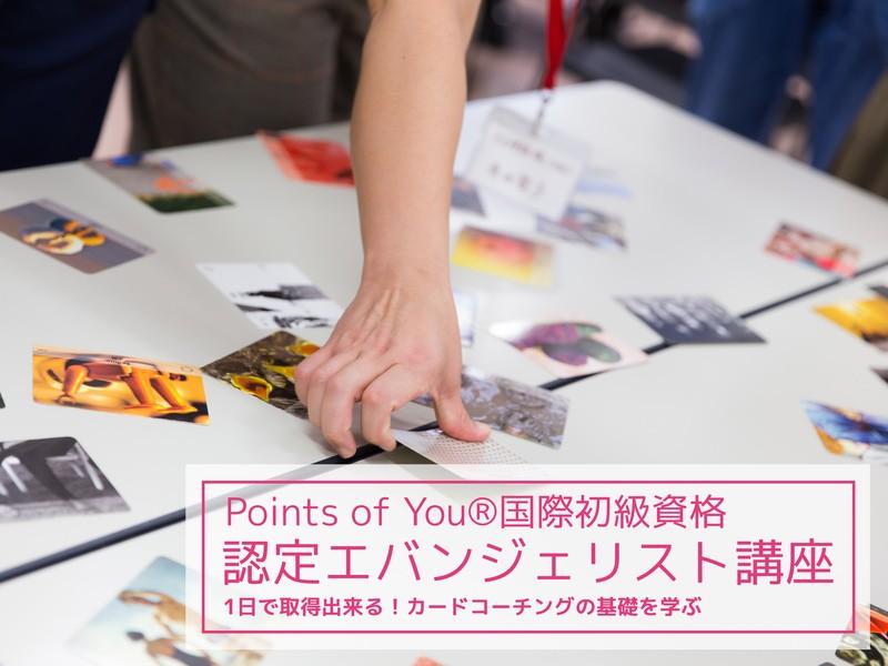 Points of You®認定エバンジェリスト(国際資格)講座の画像