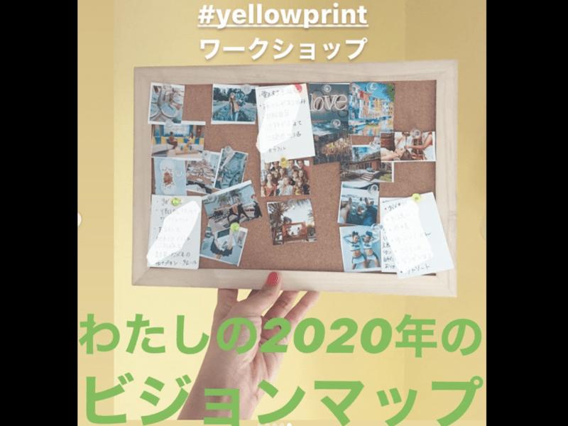 -YELLOW PRINT-  春分〜夏至 シェアと更新のクラスの画像