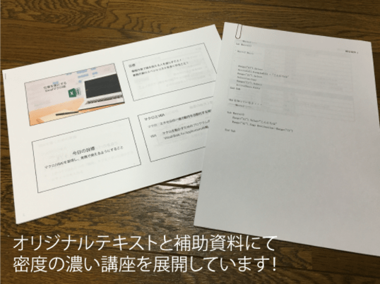 【東京】ここから始める初心者のためのExcelVBAプログラミングの画像