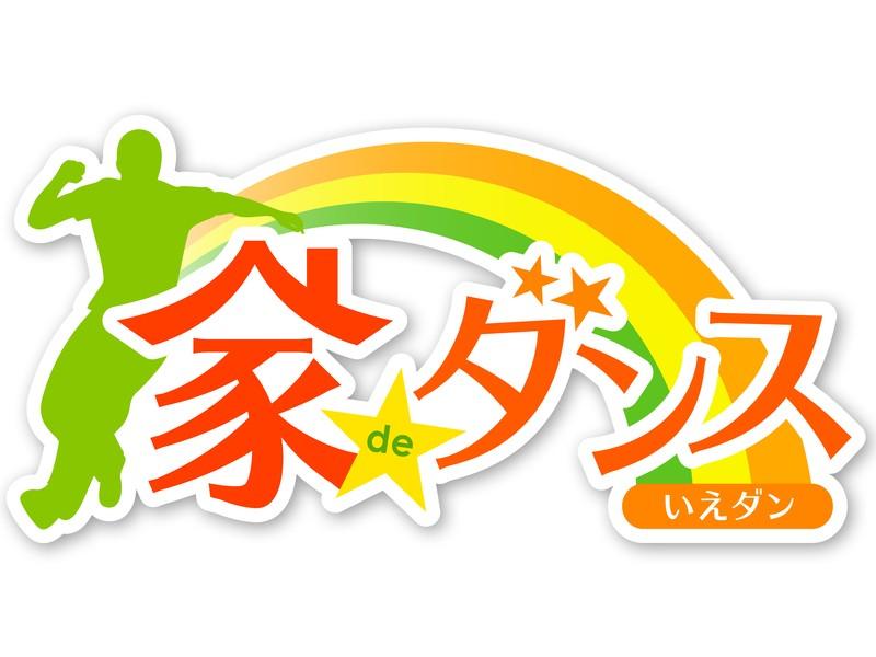 【オンライン】運動会にも使えるリズムダンス②の画像