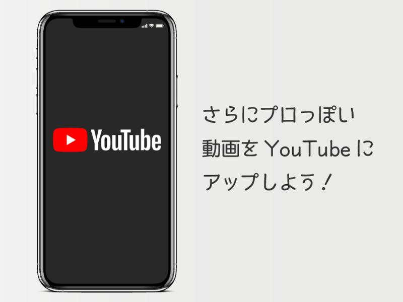 スマホで始めるYouTube動画編集 中級編【もっとプロっぽく】の画像