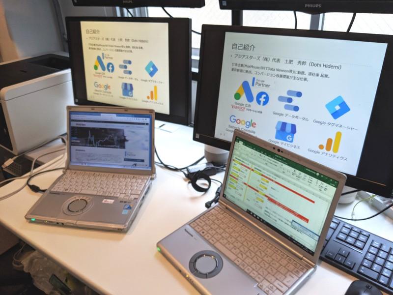 マンツーマン 超初心者向けGoogle 講座の画像