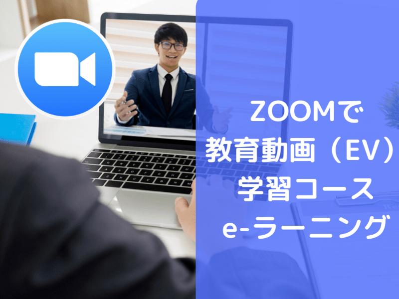 【オンライン開催】2時間で分かる!ZOOMオンライン講座の開き方の画像