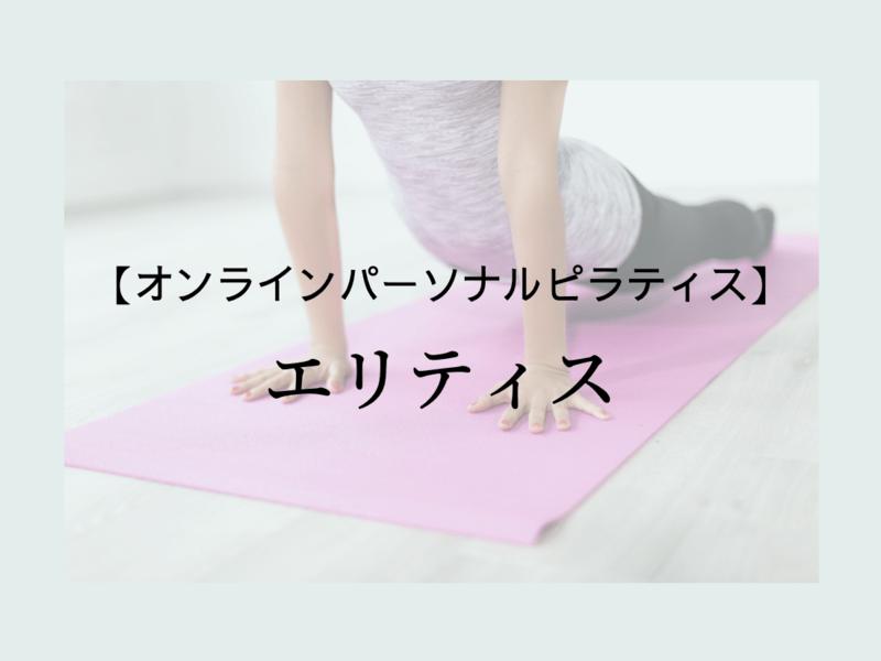 【オンライン】エリティス 美脚・美姿勢になるパーソナルトレーニングの画像