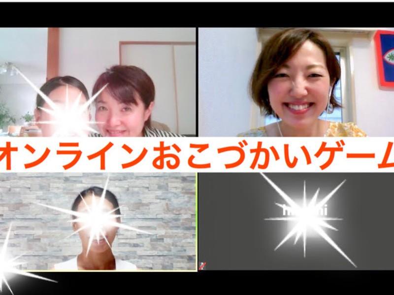 【オンライン開催】オンラインDEおこづかいゲームの画像