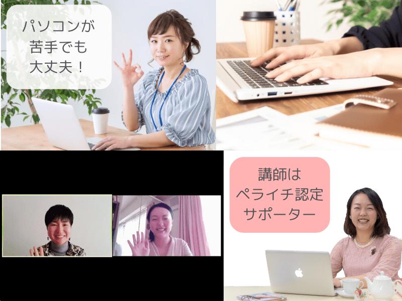 【オンライン開催】ペライチ個人レッスンの画像