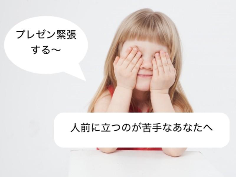 【初心者向け】プレゼンコミュニティ ~人前で話す練習の場~の画像