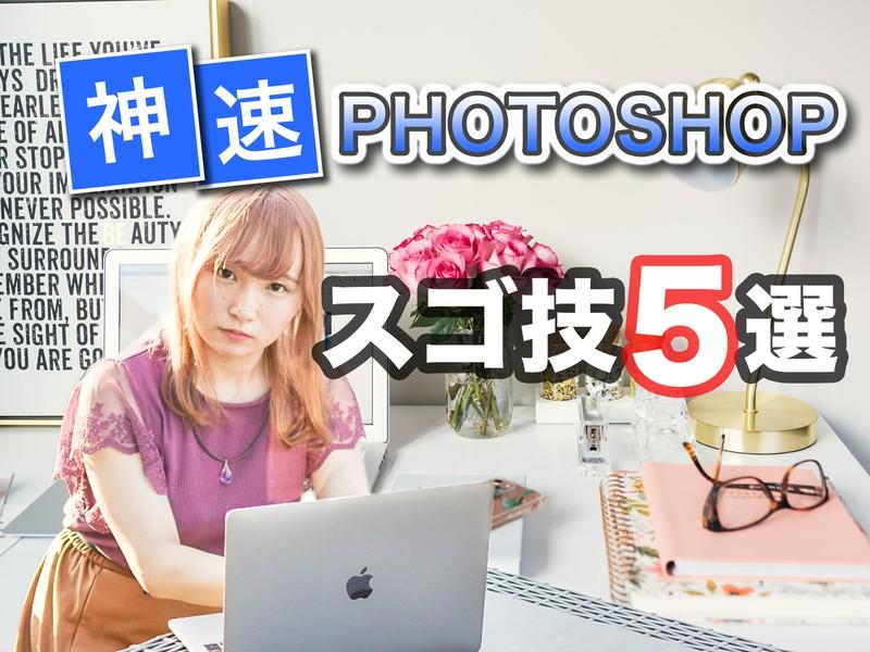 【オンライン】Photoshopの基本的なスキルを学べる講座の画像