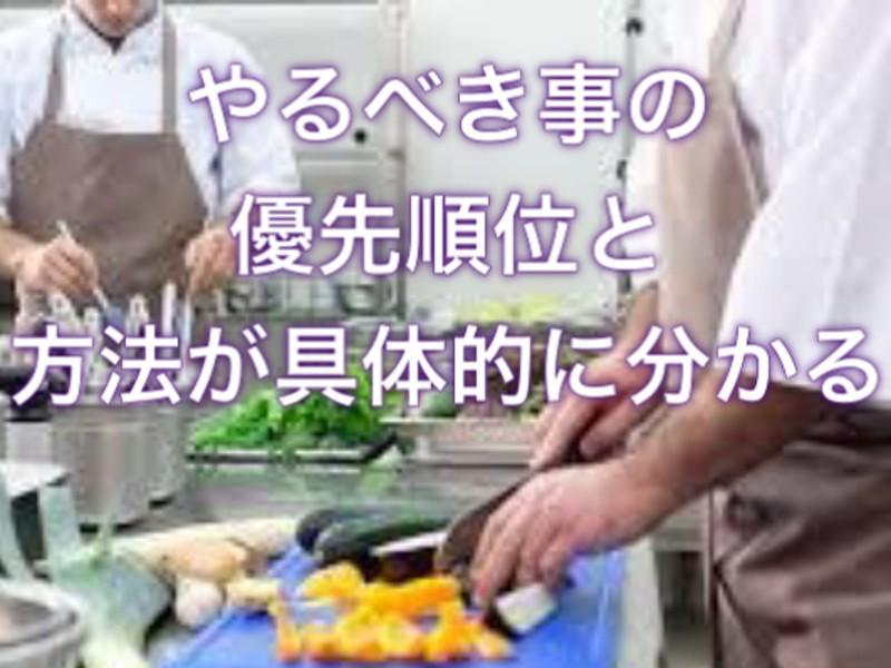 自分と家族の時間を確保する仕事法 飲食店員向け★オンライン開催★の画像