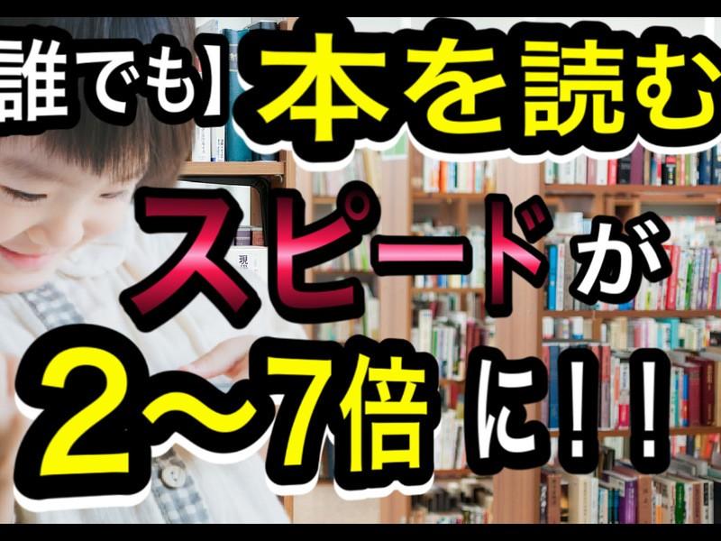【池袋 徒歩8分】読書速度が2倍以上に☆速読体験レッスン ♪の画像