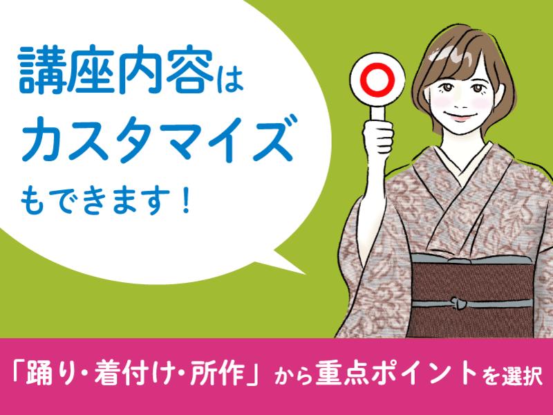 【単発】日本舞踊で和服の所作・美しい所作を習得!(初心者向け)の画像